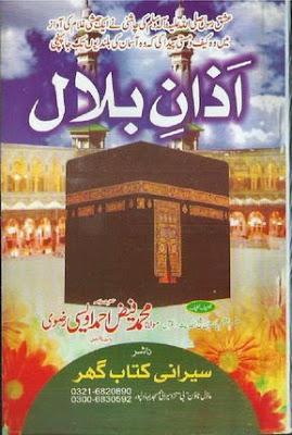 Azan-e- Bilal Habshi  (R.A)  Islamic Book