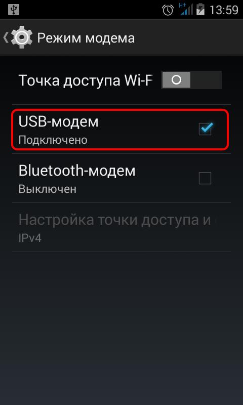 Режим модема - USB модем