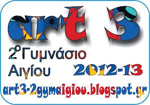 αρτ 3,  2012-13