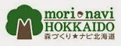 森づくり★ナビ北海道