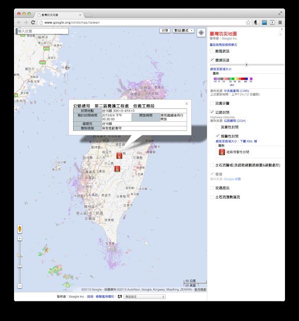 Google 臺灣防災地圖(公路封閉資訊)
