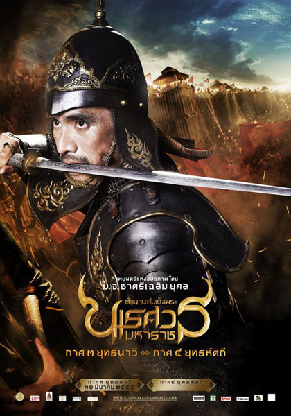 The Legend of King Naresuan Part III DVD [Thai Movie]