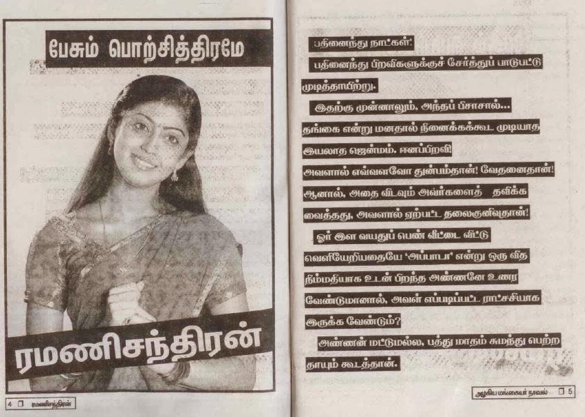 ramanichandran tamil novels free pdf