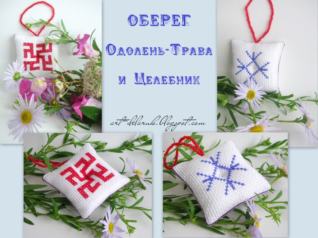 схему вышивки оберег семейного благополучия н.млодецкая