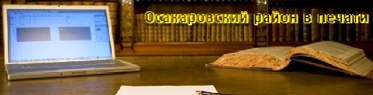 Осакаровский район в печати