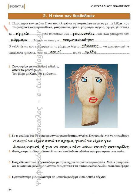 Η τέχνη των Κυκλαδιτών - Ενότητα 8 - Ο Κυκλαδικός πολιτισμός