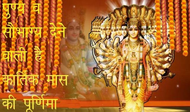 Kartik Purnima Par Ganga Snan Daan Or Pooja