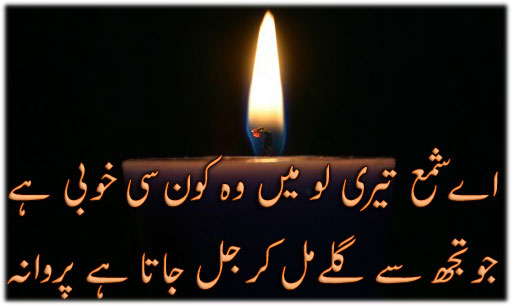 Shama - design poetry, poetry Pictures, poetry Images, poetry photos, Picture Poetry, Urdu Picture Poetry, Mohabbat Poetry, love poetry