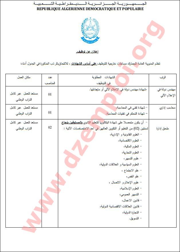 إعلان توظيف عمال وموظفين في المديرية العامة للجمارك Douane2