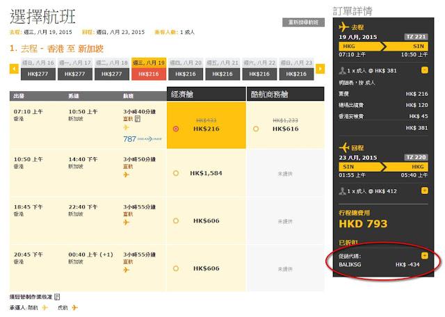 scoot 酷航 香港飛新加坡 經濟客位 HK$216單程連稅 (HK$793來回連稅)