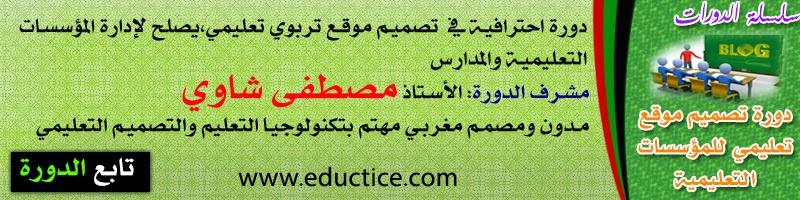 http://www.eudcatice.com/search/label/%D8%A7%D9%84%D9%88%D9%8A%D8%A8
