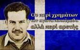 ΚΥΡΙΑΚΟΣ ΜΑΤΣΗΣ: Έπεσε μαχόμενος για την Ελευθερία στις 19 Νοεμβρίου 1958