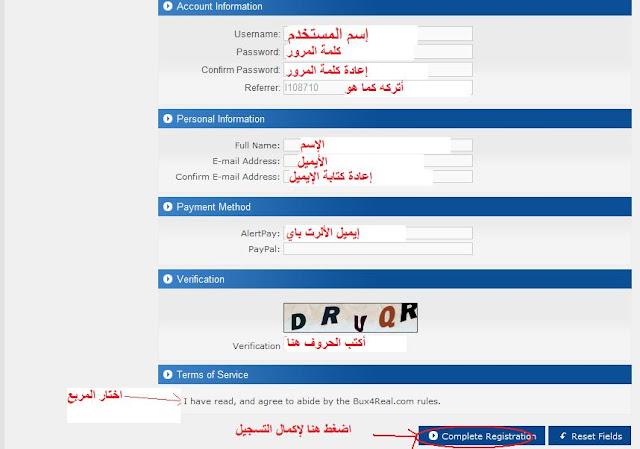 Bux4real شرح مصور للتسجيل والربح من الشركه العملاقه B4re