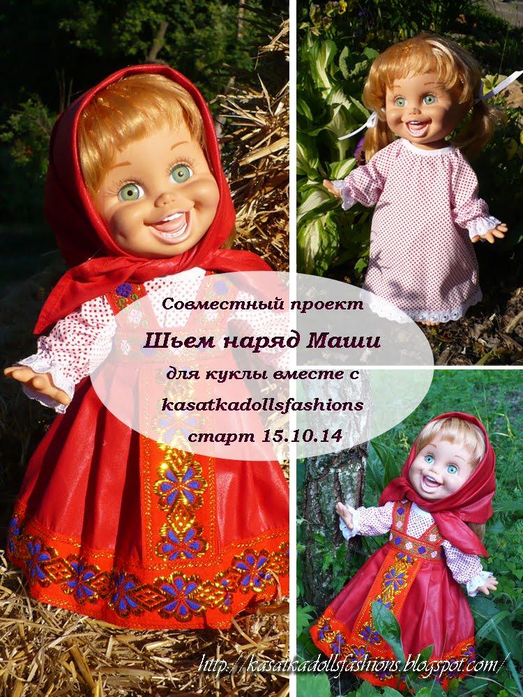 СП Шьем русский сарафан для куклы