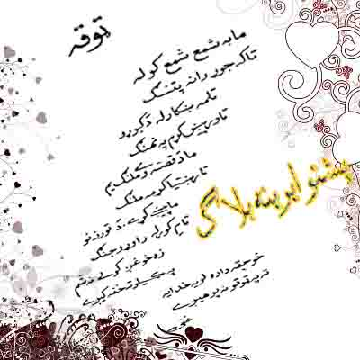 Poetry :All Time Loved Pashto Poet Ghazal in Dashing Designing,Pashto ...