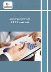 التقرير السنوي لنقابة المهندسين الاردنيين 2012