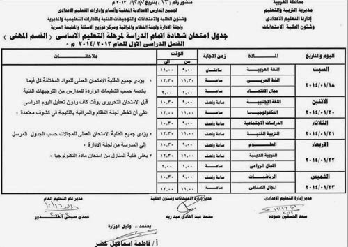 جدول امتحان شهادة اتمام الدراسة لمرحلة التعليم الاساسي القسم المهني بمحافظة الغربية 2013/2014