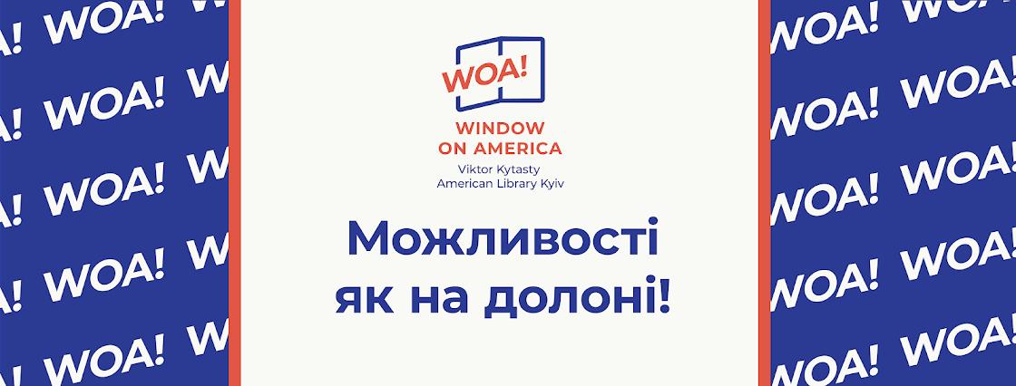 American Library at NaUKMA