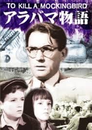 名作 「アラバマ物語」(1968) の作者 <br>(ハーパー=リーさん、89) が他界