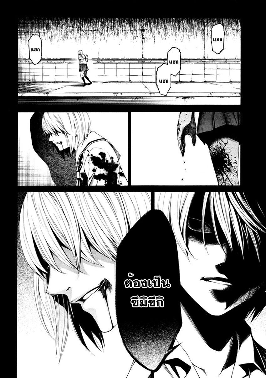 อ่านการ์ตูน Tsumitsuki 4 ภาพที่ 2