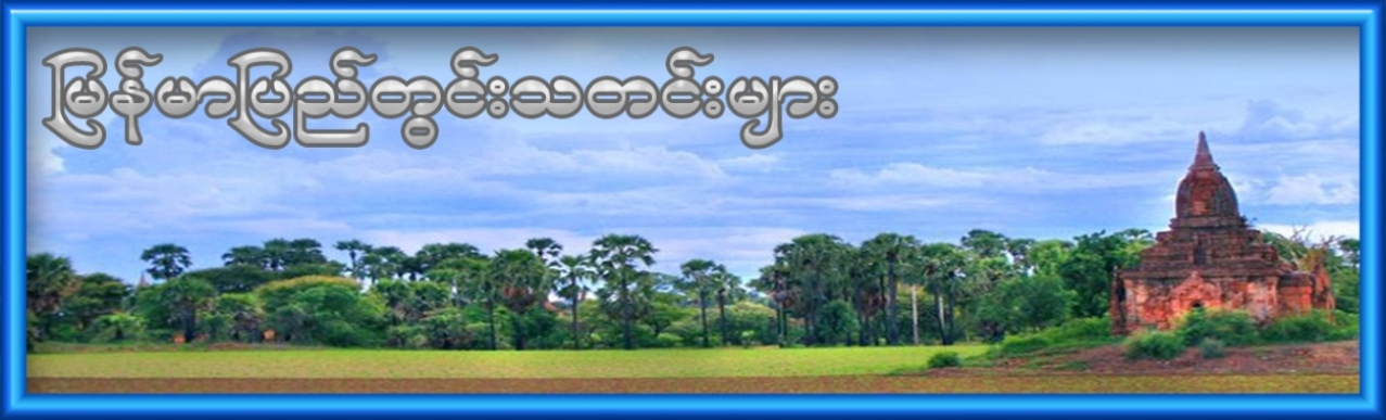 Myanmar Local News ()