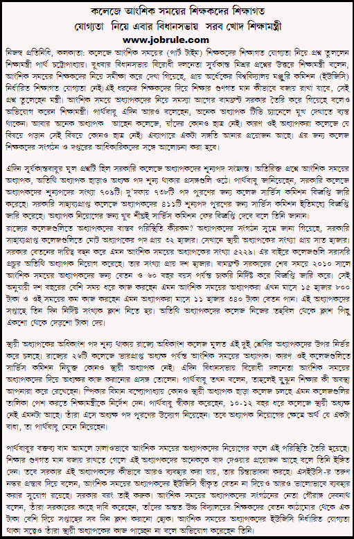 West Bengal Colleges & Universities Part-Time Teachers (WBPTT), Contractual Whole Time Teachers (CWTT) & Guest Lecturer (WBGL) Related Latest News As on 28th May 2015