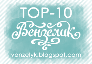 top 10 venzelyk