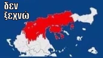 ΔΕΝ ΞΕΧΝΩ