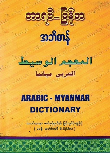 Arabic Myammar Dictionary Vol 1 (Alif-Jim) F.jpg