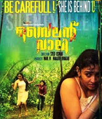 Silent Valley (2012) Watch Online Free Malayalam Movie