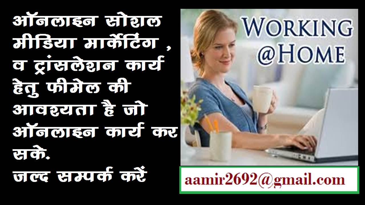 Online Job for Female