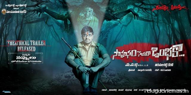 Sahasam Cheyara Dimbaka Movie Poster