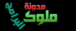 مدونة ملوك البرامج