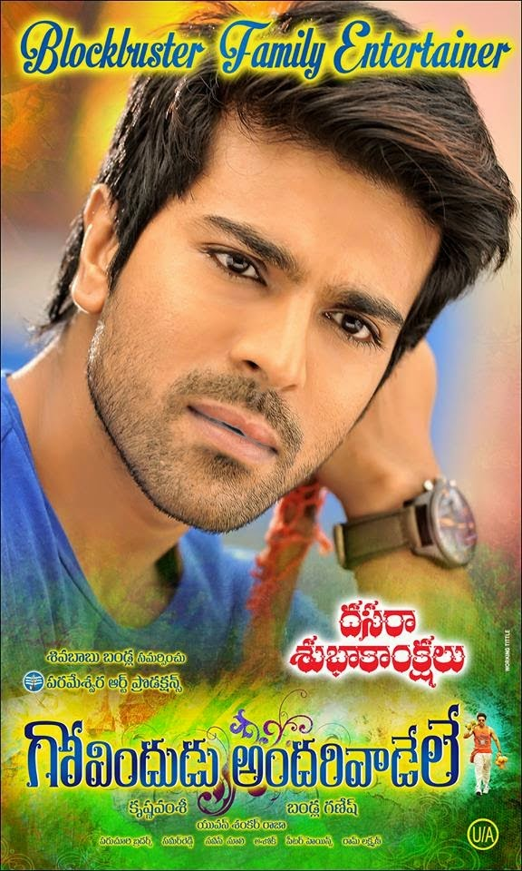 GOVINDUDU ANDARI VADELE TELUGU HD ONLINE FULL MOVIE - WATCH GOOD PRINT