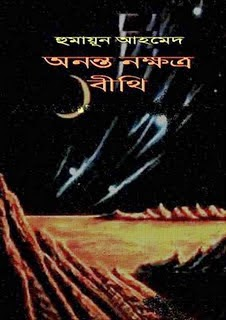 [PDF] Download - Ananto Nakkhotro Bithi by Humayun Ahmed