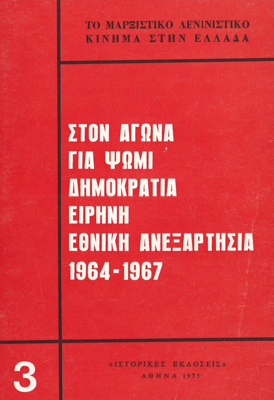 ΣΤΟΝ ΑΓΩΝΑ ΓΙΑ ΨΩΜΙ, ΔΗΜΟΚΡΑΤΙΑ, ΕΙΡΗΝΗ, ΕΘΝΙΚΗ ΑΝΕΞΑΡΤΗΣΙΑ 1964-1967 (3)
