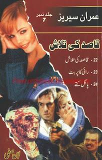 Imran Series Jild no 7 By Ibne Safi