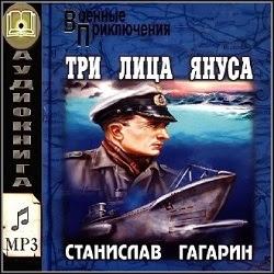 Три лица Януса. Станислав Гагарин — Слушать аудиокнигу онлайн