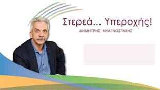 Δημήτρης Αναγνωστάκης υποψήφιος Περιφερειάρχης Στερεάς Ελλάδας