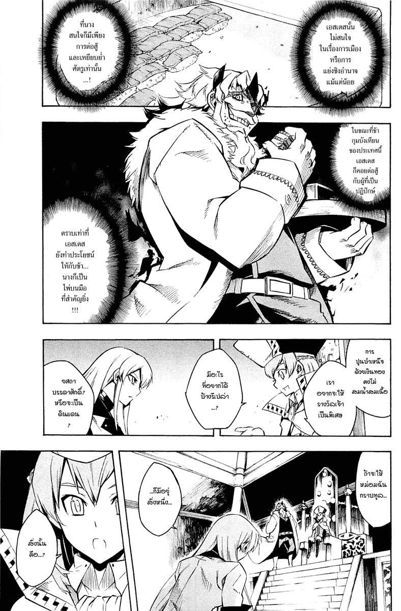 อ่านการ์ตูน Akame ga kiru 10 ภาพที่ 26
