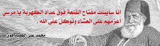 قرارات مرسي الاخيرة
