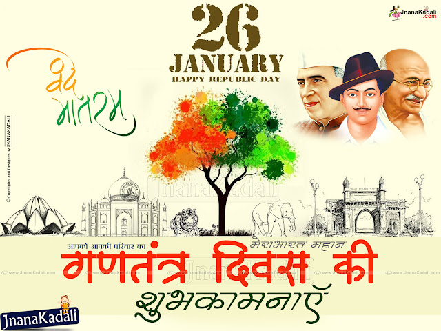 Here is web best and latest collection of indian republic day. Convey your warm republic day greeting with 26 January republic day sms in hindi, telugu, english, bengali, tamil, kannada, 26 January republic day sms in english, happy republic day 2016 sms to your friend, relative, mates. Send republic day wishes through these messages, msg, quotes specially composed for Indian Republic Day 2016.