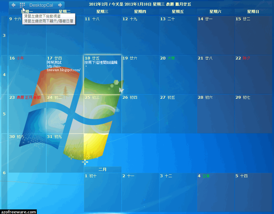 版 - 桌面半透明月曆 - 阿榮福利味 - 免費軟體下載