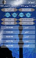 امساكية رمضان 2013