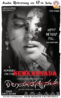 Kalaya Tasmai Namaha (2012) Kannada Movie MP3 Songs Download