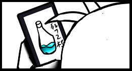 【ほっとする】スマホでボトルキープ【楓さんラクガキ】