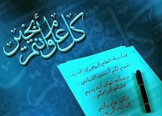 Tegal Sambut Tahun Baru Islam 1435 H