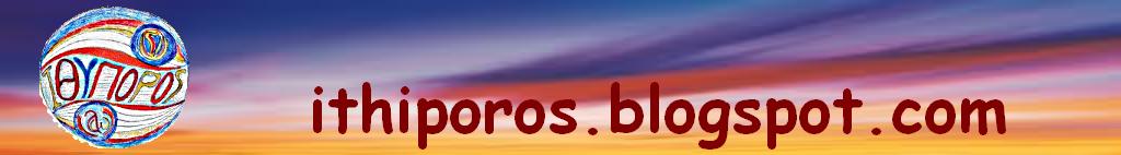Ιθυπόρος - ithiporos