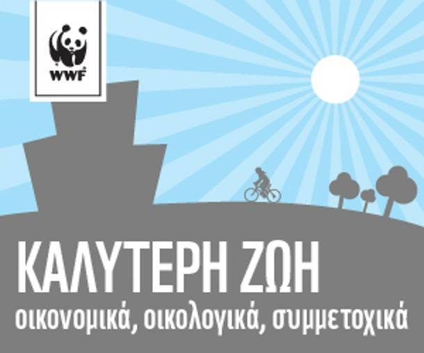 "Μέλος του δικτύου της WWF ""Καλύτερη ζωή στα σχολεία"""
