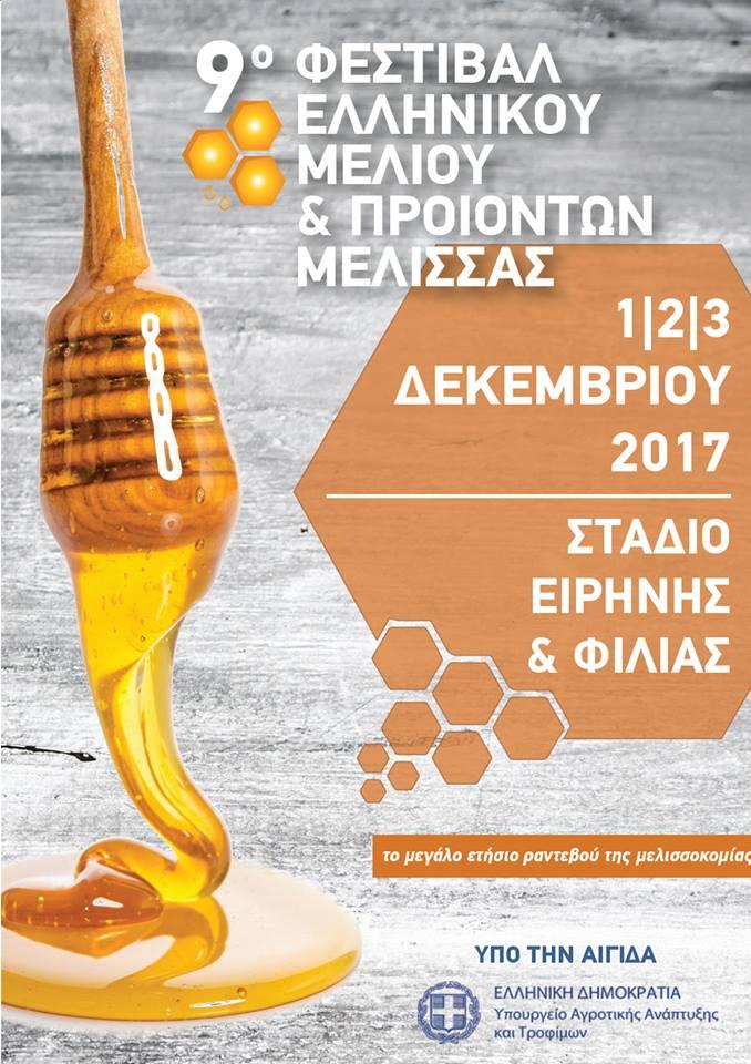 9o Φεστιβάλ Ελληνικού Μελιού & Προϊόντων Μέλισσας